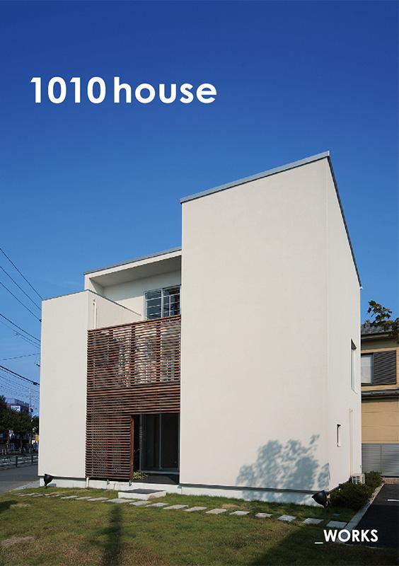 1010houseカタログ