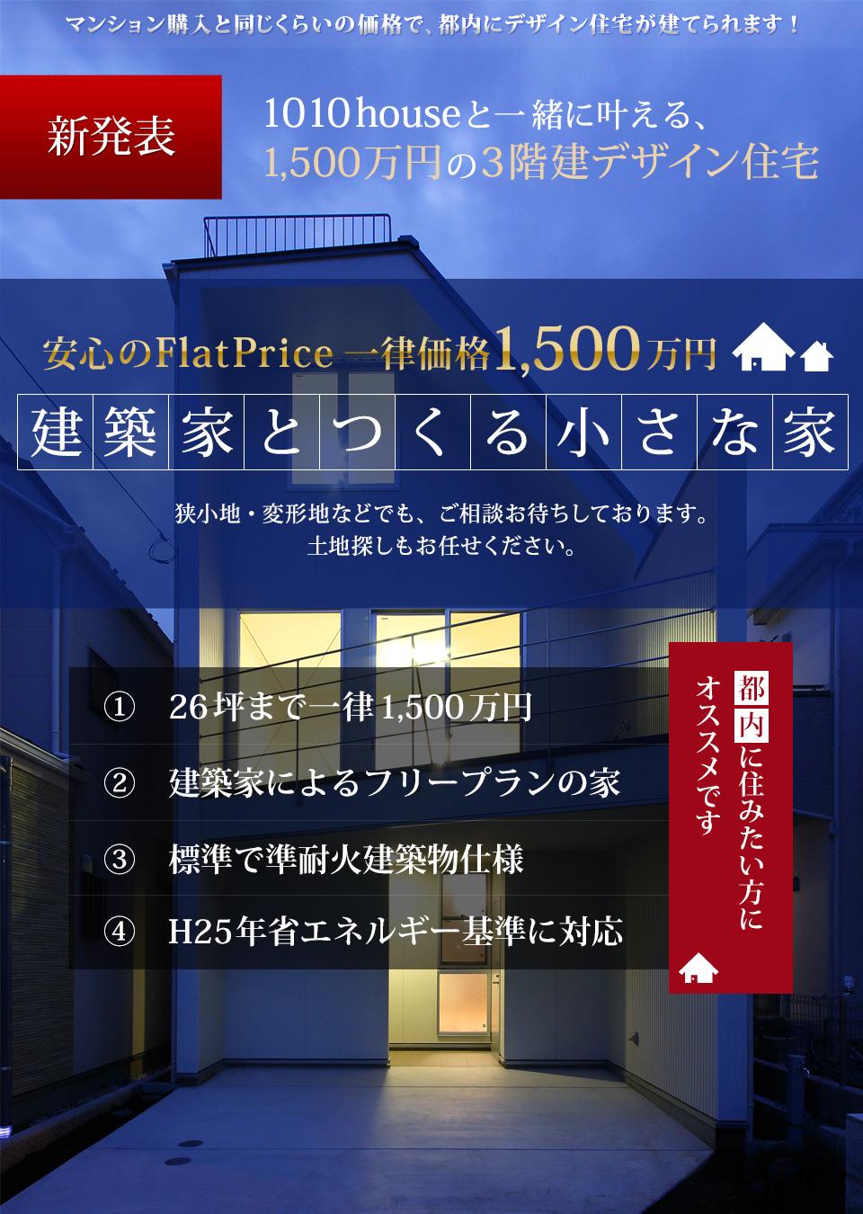 1,500万円のデザイン住宅